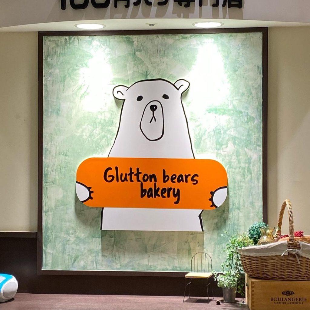 🏡食いしん坊のクマのパン屋さんʕ•ᴥ•ʔ 新装開店🍞